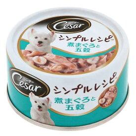 シーザーシンプルレシピ 煮まぐろと五穀 80g 24缶入り 関東当日便