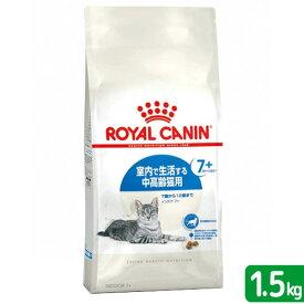 ロイヤルカナン 猫 インドア 7+ 1.5kg 3182550784399 お一人様5点限り ジップ付 関東当日便