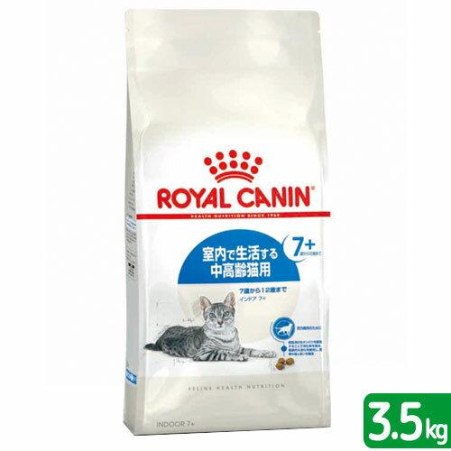ロイヤルカナン FHN インドア7+ 3.5kg 正規品 3182550784412 お一人様5点限り ジップ付 関東当日便