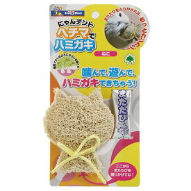 キャティーマン にゃんデント ヘチマでハミガキ ねこ 猫 猫用おもちゃ またたび ドギーマン 関東当日便