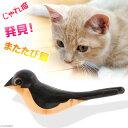 アウトレット品 キャティーマン じゃれ猫 発見!またたび鳥 猫 猫用おもちゃ またたび ドギーマン 関東当日便