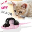 アウトレット品 キャティーマン じゃれ猫 発見!またたび鼠 猫 猫用おもちゃ またたび ドギーマン 関東当日便