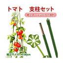 ニチカン トマト支柱セット(高さ1.8m) 関東当日便
