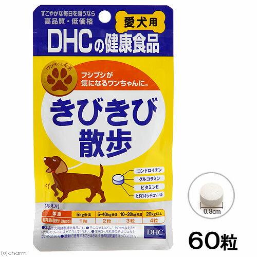 DHC 愛犬用きびきび散歩 60粒 サプリメント 関東当日便