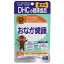 DHC おなか健康 60粒 サプリメント 関東当日便