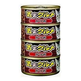 アイシア 黒缶気まグルメ4P かつお 155g×4 キャットフード 黒缶 お一人様17点限り 関東当日便
