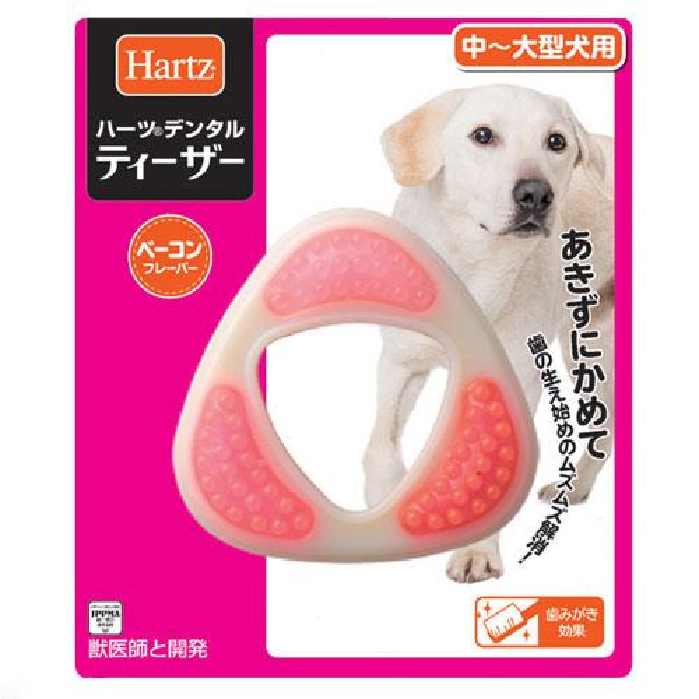 ハーツデンタル ティーザー 中〜大型犬用おもちゃ 獣医師との共同開発 関東当日便