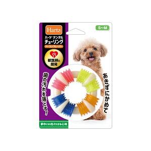 ハーツデンタルチューリング超小型〜小型犬用おもちゃ獣医師との共同開発関東当日便