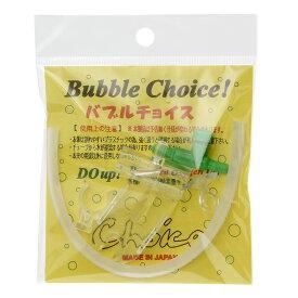 チョイス バブル発生器 バブルチョイス Bubble Choice ディフューザー 関東当日便