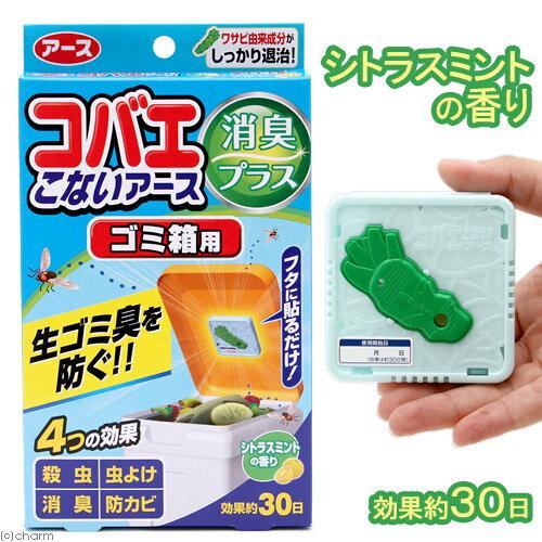 コバエこないアース 消臭プラス ゴミ箱用 シトラスミントの香り 関東当日便
