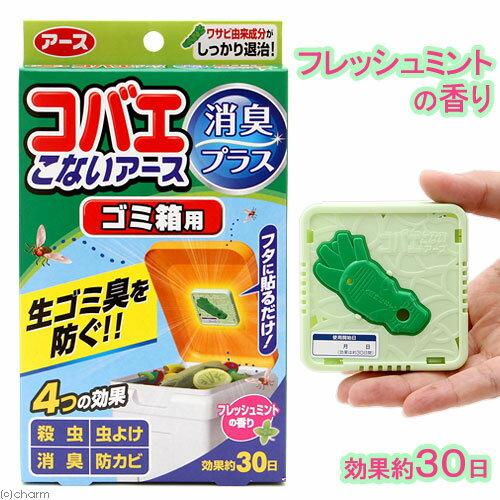 コバエこないアース 消臭プラス ゴミ箱用 フレッシュミントの香り 関東当日便