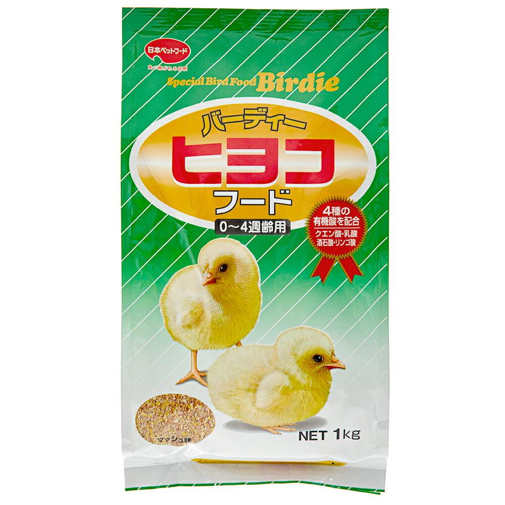 フィード・ワン バーディー ヒヨコフード 1kg 3袋入り 鳥 フード 餌 えさ 雛(ひな)用 関東当日便