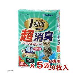 エリエール Elulu(エルル) 超消臭システムトイレ用シート 20枚入 5袋入り ペットシーツ 同梱不可 関東当日便