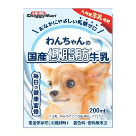 ドギーマン わんちゃんの国産低脂肪牛乳 200ml 24本入り 犬 ミルク 関東当日便