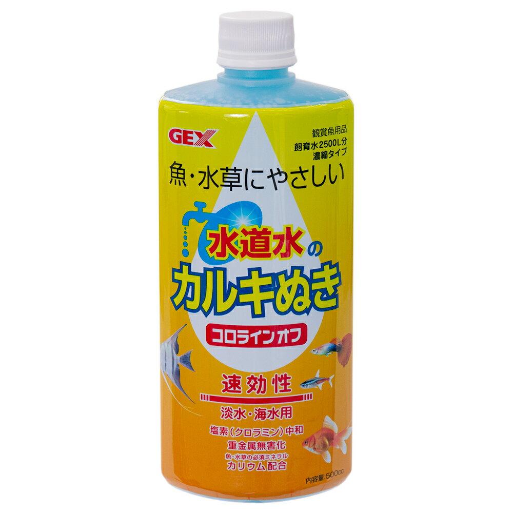 GEX コロラインオフ 500cc カルキ抜き(淡水・海水両用) 関東当日便