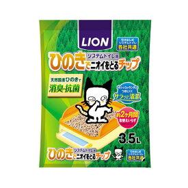 猫砂 ライオン ひのきでニオイをとるチップ 3.5L 6袋入り 猫砂 ひのき 燃やせる お一人様1点限り 関東当日便