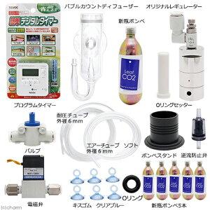 チャームオリジナルCO2フルセットコンパクトレギュレーターBセットDX(6mm対応電磁弁&タイマー付き)CO2フルセット【HLS_DU】関東当日便