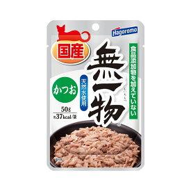 はごろもフーズ 無一物 かつお パウチ 50g 12袋入り【muichi2016】 関東当日便