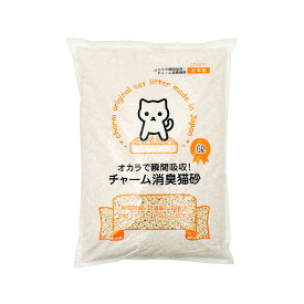 国産猫砂 おからで瞬間吸収 チャーム消臭猫砂 6L 8袋 お一人様1点限り 関東当日便