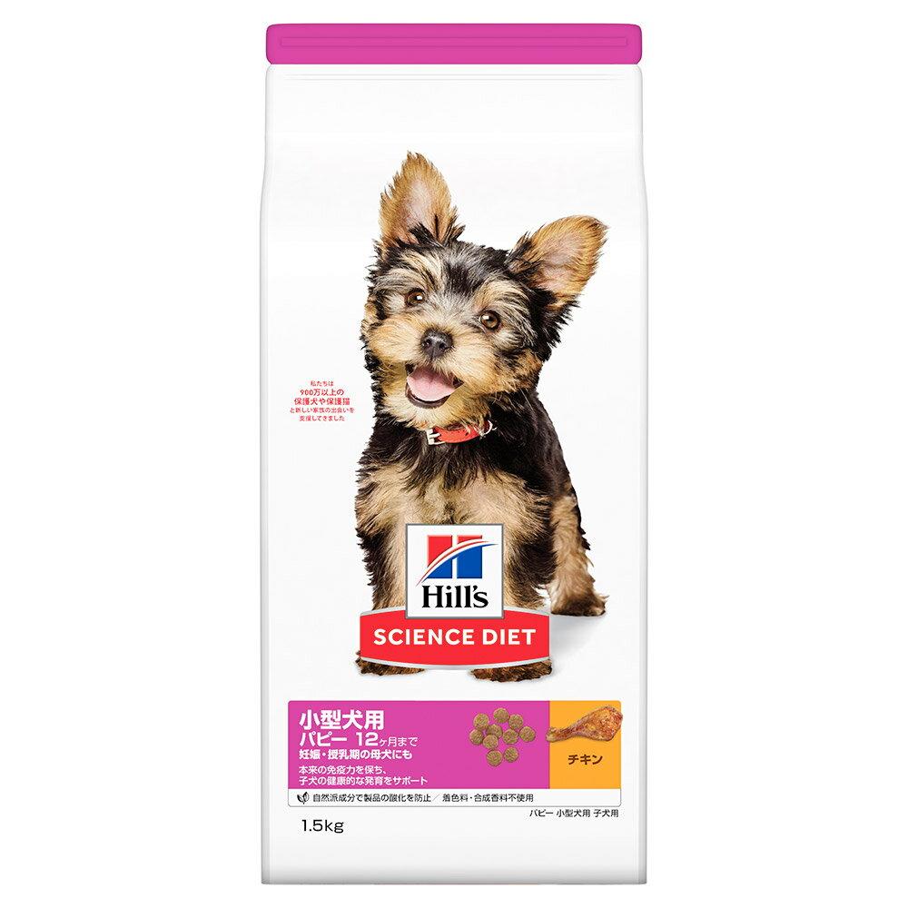 サイエンスダイエット 小型犬用 パピー 1.5kg 正規品 ドッグフード ヒルズ【hills201608】 関東当日便