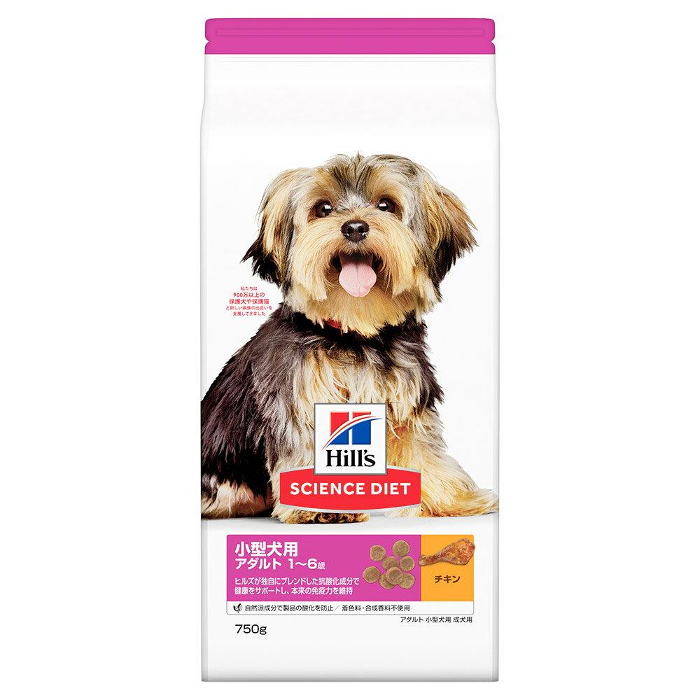 サイエンスダイエット 小型犬用 アダルト  750g 正規品 ドッグフード ヒルズ【hills201608】 関東当日便