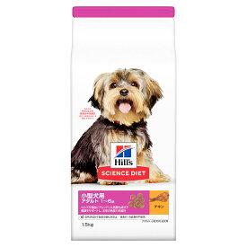 サイエンスダイエット 小型犬用 アダルト  1.5kg 正規品 ドッグフード ヒルズ【hills201608】 関東当日便