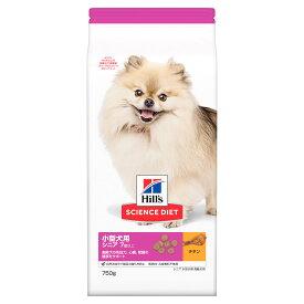 サイエンスダイエット 小型犬用 シニア 750g 正規品 ドッグフード ヒルズ【hills201608】 関東当日便