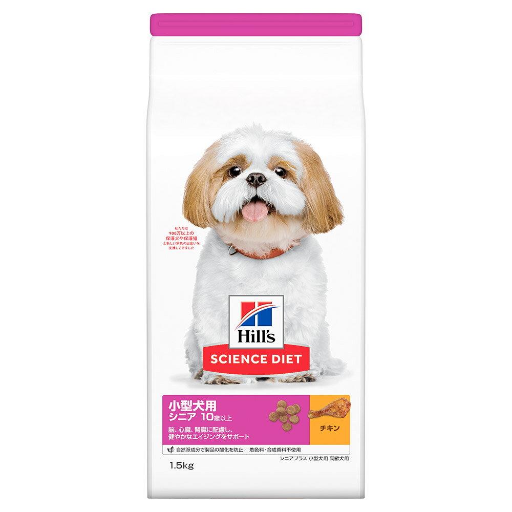 サイエンスダイエット 小型犬用 シニアプラス 1.5kg 正規品 ドッグフード ヒルズ【hills201608】 関東当日便