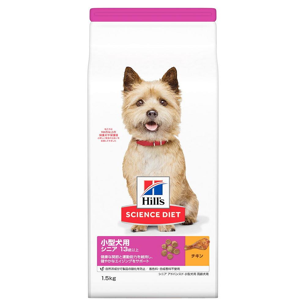 サイエンスダイエット 小型犬用 シニアアドバンスド 1.5kg 正規品 ドッグフード ヒルズ 超高齢犬【hills201608】 関東当日便