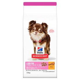 サイエンスダイエット 小型犬用 ライト 1.5kg 正規品 ドッグフード ヒルズ【hills201608】 関東当日便