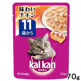 カルカン パウチ とろみ仕立て 11歳から 味わいチキン 70g キャットフード カルカン 超高齢猫用 関東当日便