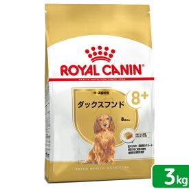 ロイヤルカナン ダックスフンド 中・高齢犬用 3kg ジップ付 関東当日便