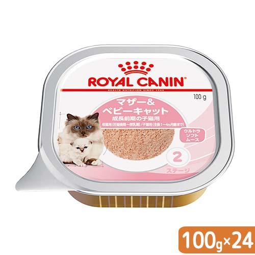 ロイヤルカナン 猫 ベビーキャット インスティンクティブ 離乳期〜4ヶ月齢 100g お一人様5点限り 関東当日便