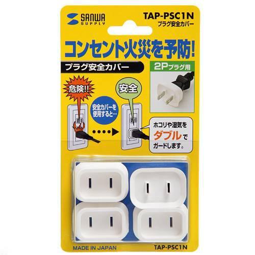 サンワサプライ プラグ安全カバー 4個入り コンセント カバー 関東当日便