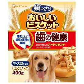 銀のさら おいしいビスケット 歯の健康 中・大型サイズ 400g 犬 おやつ 関東当日便