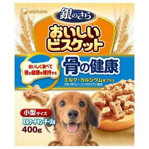 銀のさらおいしいビスケット骨の健康小型サイズ400g犬おやつ関東当日便