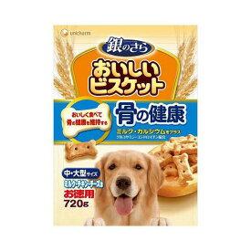銀のさら おいしいビスケット 骨の健康 中・大型サイズ 720g 犬 おやつ 関東当日便