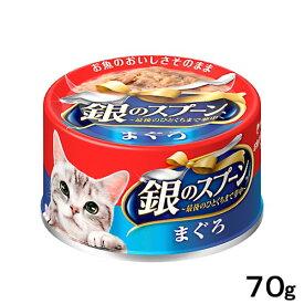 銀のスプーン 缶 まぐろ 70g 関東当日便