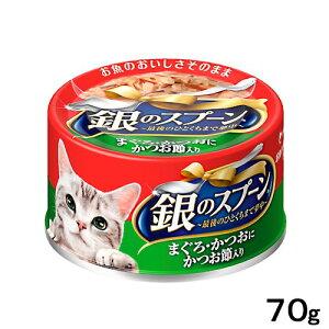 銀のスプーン缶まぐろ・かつおにかつお節入り70g関東当日便