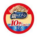 銀のスプーン 缶 10歳が近づく頃から まぐろ 70g 関東当日便