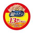 銀のスプーン 缶 13歳以上用まぐろ・かつおにささみ入り 70g キャットフード 銀のスプーン 超高齢猫用 関東当…