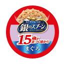 銀のスプーン 缶 15歳が近づく頃から まぐろ 70g 関東当日便