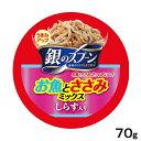 銀のスプーン 缶 お魚とささみミックスしらす入り70g 関東当日便