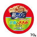 銀のスプーン 缶 お魚とささみミックスかつお節入り70g 関東当日便
