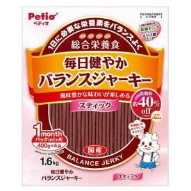 ペティオ 毎日健やかバランスジャーキー スティック 1.6kg(400g×4袋) 犬 総合栄養食 国産 関東当日便