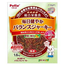 ペティオ 毎日健やかバランスジャーキー 野菜入りMIX 1.6kg(400g×4袋)  犬 総合栄養食 国産 関東当日便