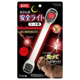 マルカン おさんぽ安全ライト リード用 レッド 犬 夜間 散歩用 LED点滅ライト 関東当日便