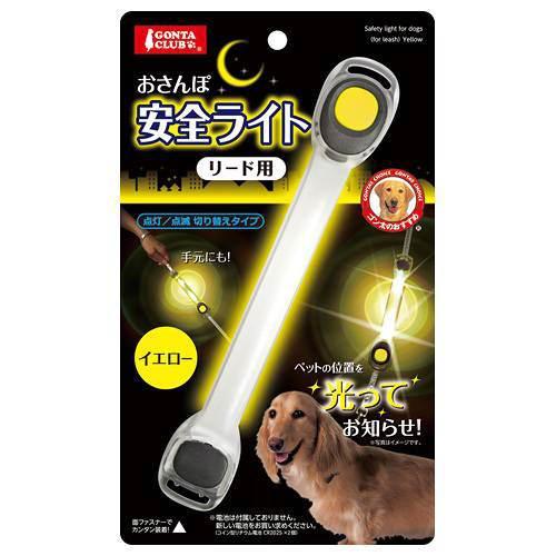 マルカン おさんぽ安全ライト リード用 イエロー 犬 夜間 散歩用 LED点滅ライト 関東当日便