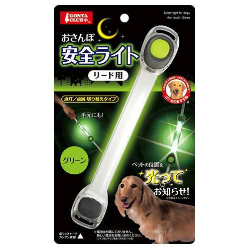 マルカン おさんぽ安全ライト リード用 グリーン 犬 夜間 散歩用 LED点滅ライト 関東当日便