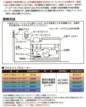 ニッソープロテクトPROヒーター150WNHR−081ヒーター単体関東当日便